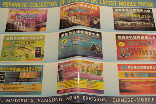 Nokia schematics bunnies blog the same publisher of these schematics also offers a wide library of schematics including those for samsung sony ericsson motorola and chinese local ccuart Choice Image